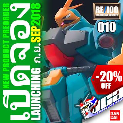 BANDAI® กันดั้ม กันพลา โมเดล RE100 1/100 MS-03 ย๊ากโด๊ก้า