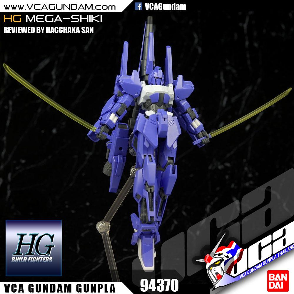 HG MEGA-SHIKI เมก้า ชิกิ