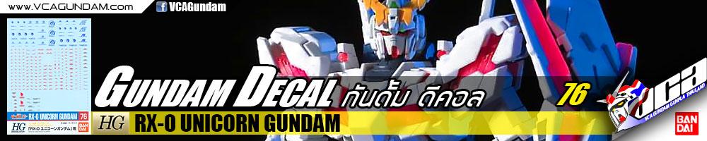GD76 | HG UNICORN GUNDAM ยูนิคอร์น กันดั้ม