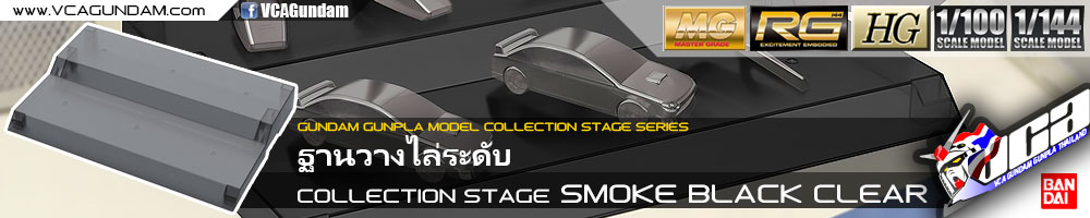 COLLECTION STAGE SMOKE BLACK CLEAR ดำใส