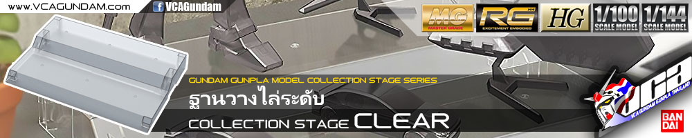 COLLECTION STAGE CLEAR ใส