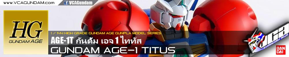 HG GUNDAM AGE-1 TITUS กันดั้ม เอจ 1 ไททัส