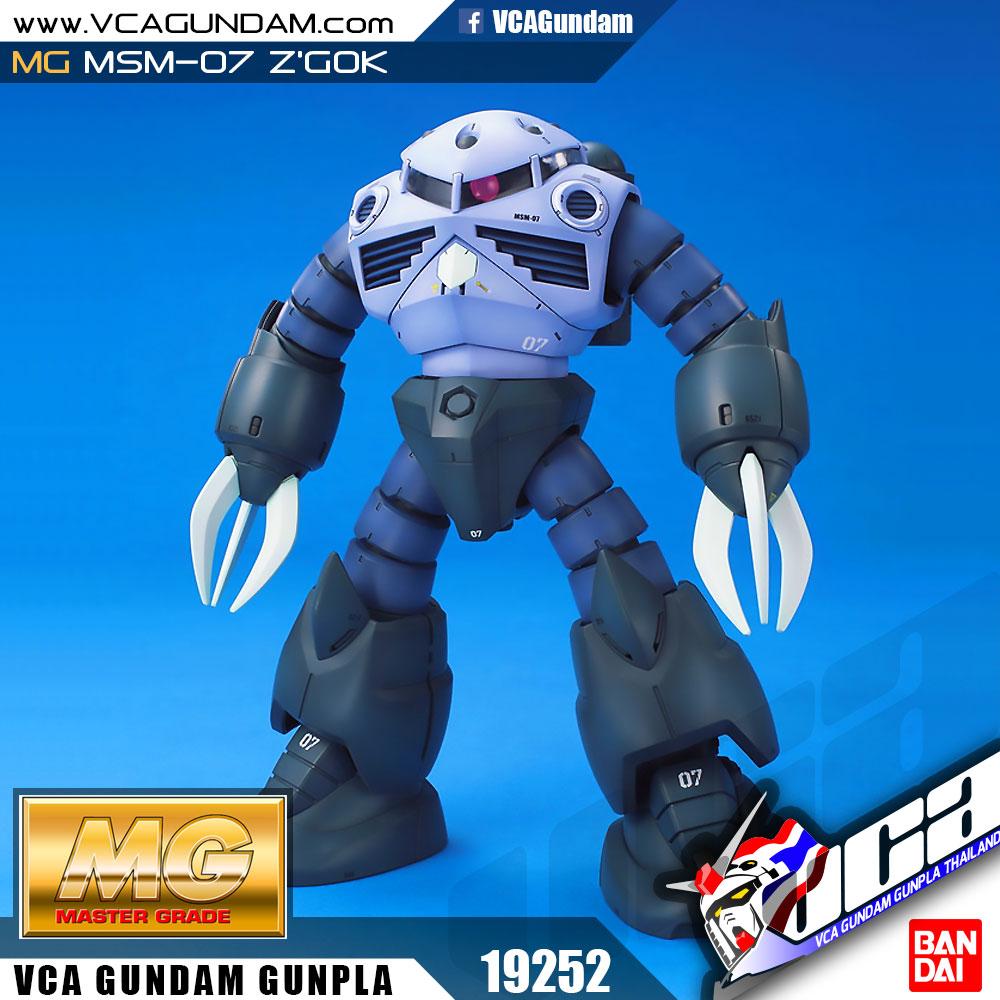 MG MSM-07 Z'GOK ซีก๊อก