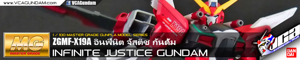MG INFINITE JUSTICE GUNDAM อินฟินิต จัสติช กันดั้ม