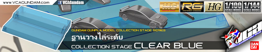 COLLECTION STAGE CLEAR BLUE ฟ้าใส