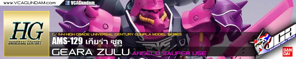 HG GEARA ZULU (ANGELO SAUPER USE) เกียร่า ซูลู