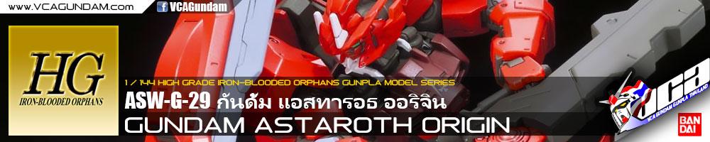 HG GUNDAM ASTAROTH ORIGIN กันดั้ม แอสทารอธ ออริจิน