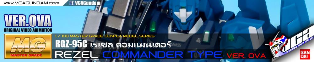 MG REZEL COMMANDER TYPE OVA เรเซล คอมแมนเดอร์