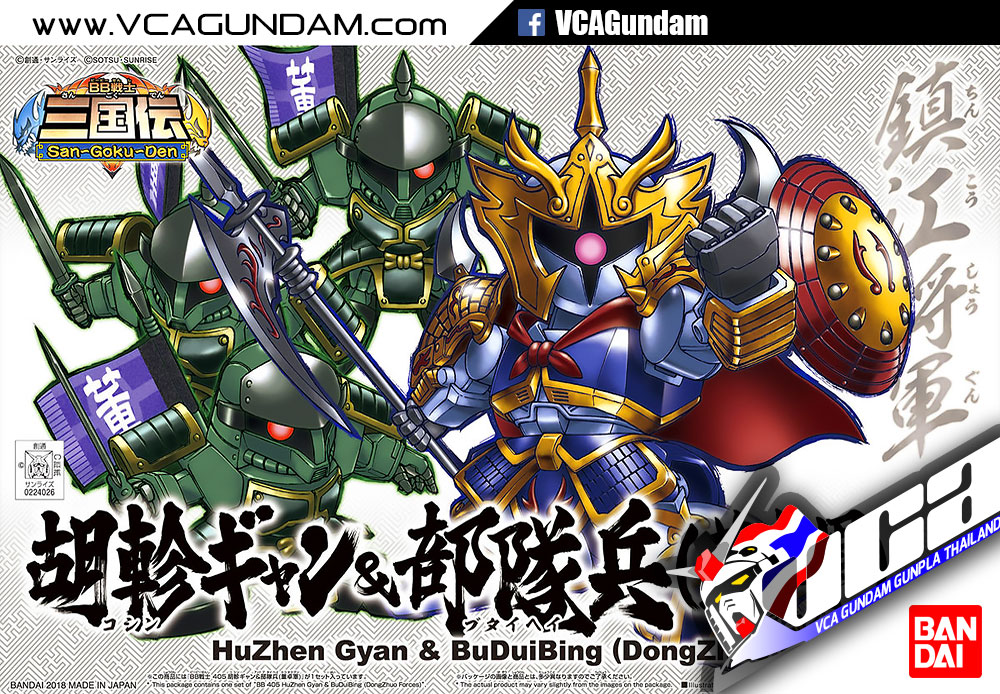 SD BB405 HUZHEN GYAN & BUDUIBING (DONGZHOU FORCES)