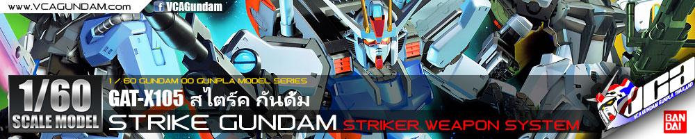 1/60 STRIKE GUNDAM & STRIKER WEAPON SYSTEM สไตร์ค กันดั้ม