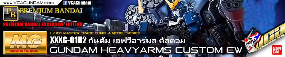 MG GUNDAM HEAVYARMS CUSTOM EW กันดั้ม เฮฟวี่อาร์มส คัสตอม