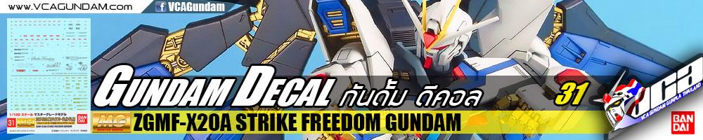 GUNDAM DECAL | MG ZGMF-X20A STRIKE FREEDOM GUNDAM สไตร์ค ฟรีดอม กันดั้ม