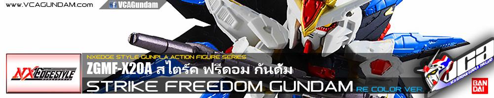 NXEDGE STYLE STRIKE FREEDOM GUNDAM (RE: COLOR VER.) สไตร์ค ฟรีดอม กันดั้ม