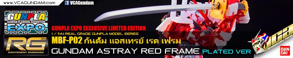 EXPO LIMITED ★ RG GUNDAM ASTRAY RED FRAME PLATED VER กันดั้ม แอสเทรย์ เรด เฟรม