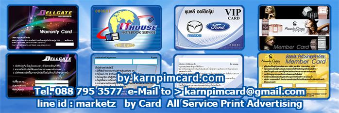 บัตร Membe ถูกเร็วและดี บัตรแข็ง เริ่ม 60 ใบ LINE ID marketz บัตรขนาดกลาง โปรฟรี รันเลขตัวเล็กหรือตัวใหญ่ได้ ทำบัตรเมมเบอร์,พิมพ์การ์ดใส,ผลิตบัตรสมาชิก,ทำบัตรฟิสเนส,บัตรร้านอาหาร,ทำบัตรสมาชิกพนักงาน,ทำบัตรVisitor,บัตรคลับการ์ด,พิมพ์บัตรส่วนลด บัตรแบบอื่นๆ