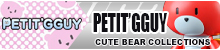 PETIT'GGUY CUTE BEAR COLLECTION