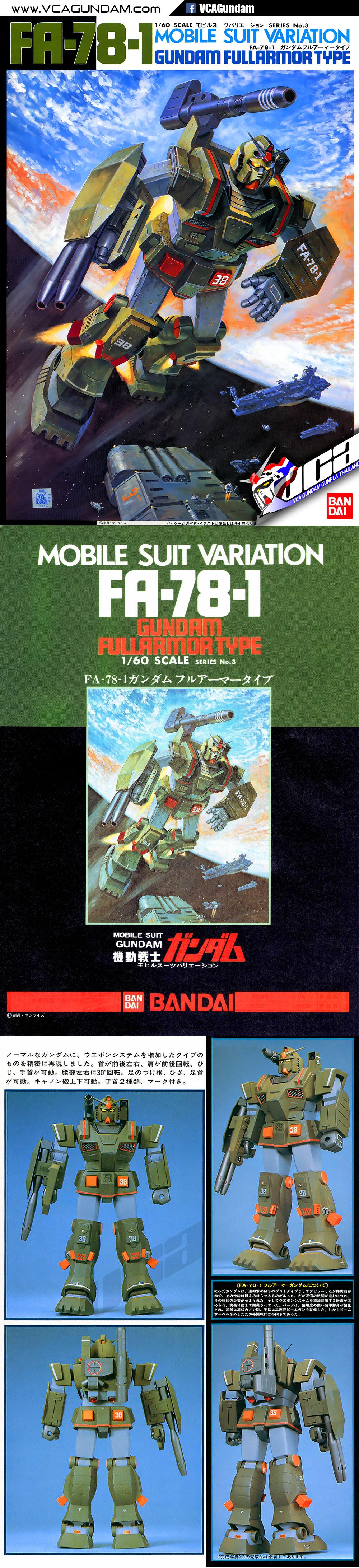 CLASSIC 1/60 FA-78-1 GUNDAM FULLARMOR TYPE กันดั้ม ฟูลอาเมอร์ ไทป์