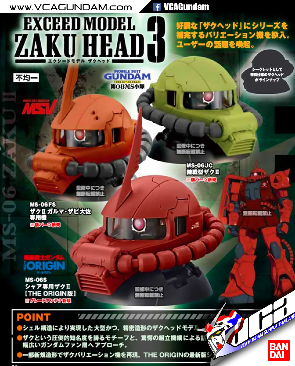 Exceed Model MS-06 ZAKU II HEAD (CLEAR) ซาคุ 2