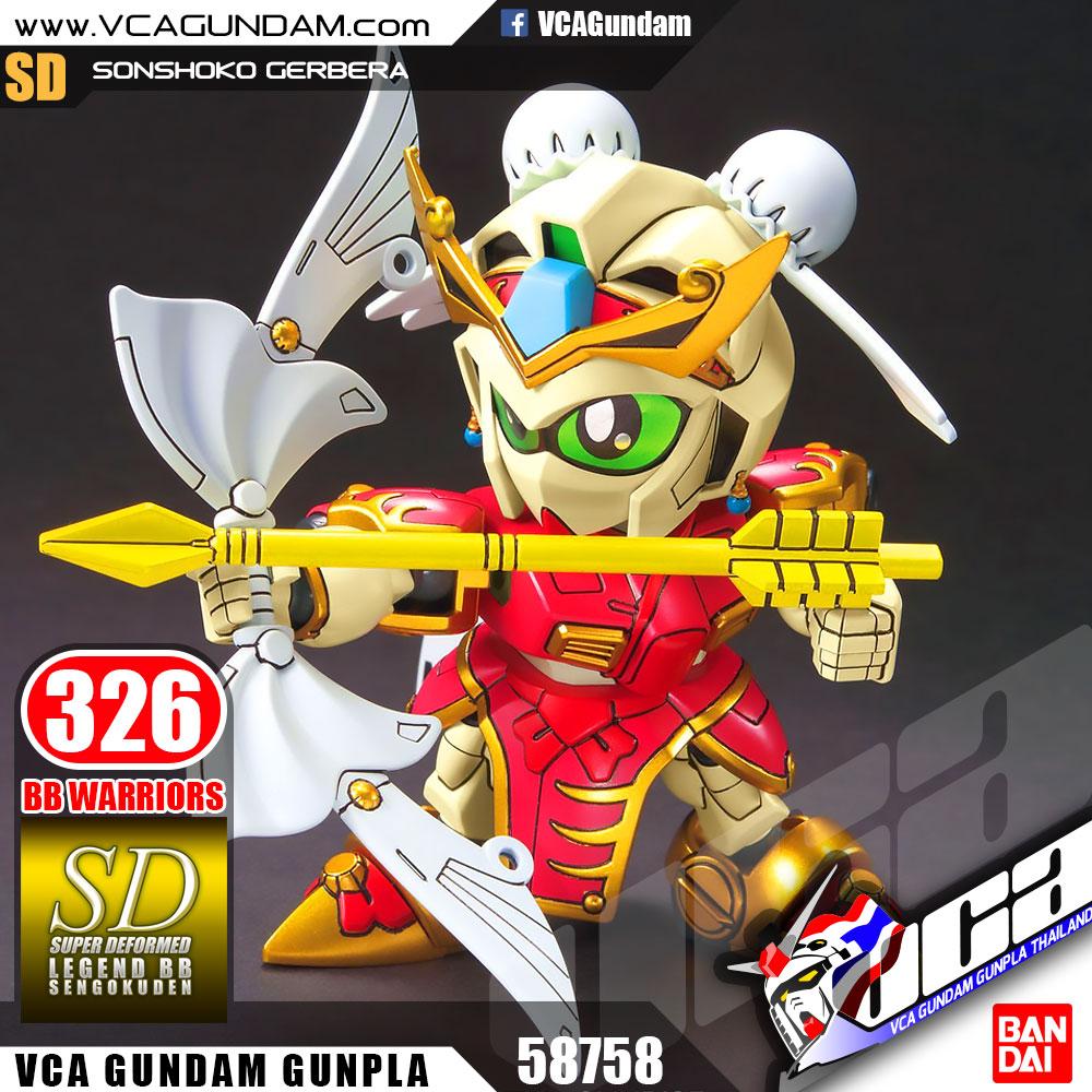 SD BB326 SONSHOKO GERBERA