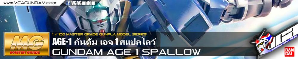 MG GUNDAM AGE-1 SPALLOW กันดั้ม เอจ 1 สแปลโลว์