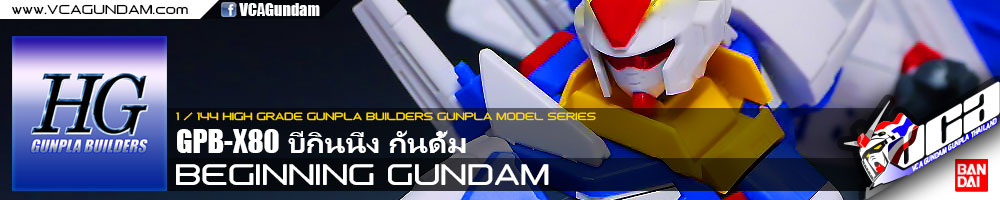HG BEGINNING GUNDAM บีกินนิ่ง กันดั้ม