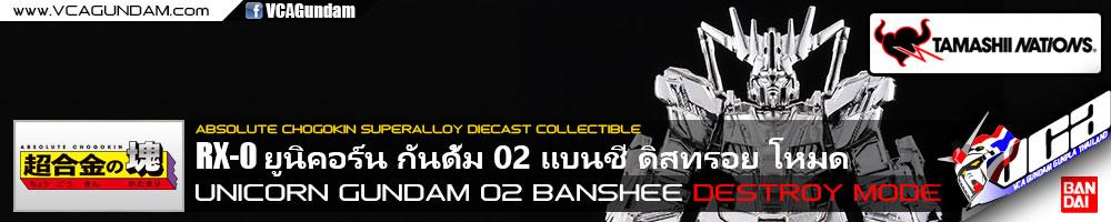 Absolute Chogokin® RX-0 UNICORN GUNDAM 02 BANSHEE (DESTROY MODE) ยูนิคอร์น กันดั้ม 02 แบนชี ดิสทรอย โหมด