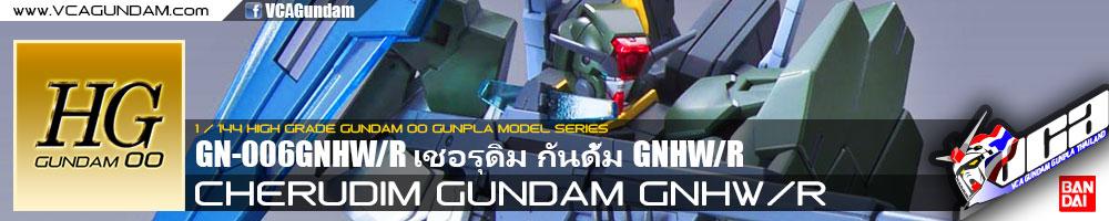 HG CHERUDIM GUNDAM GNHW/R เชอรุดิม กันดั้ม