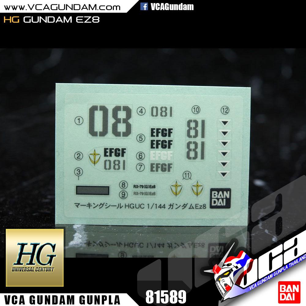 HG GUNDAM กันดั้ม EZ8