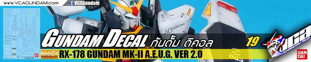 GUNDAM DECAL   MG RX-178 GUNDAM MK-II A.E.U.G. VER 2.0 กันดั้ม MK 2 A.E.U.G.