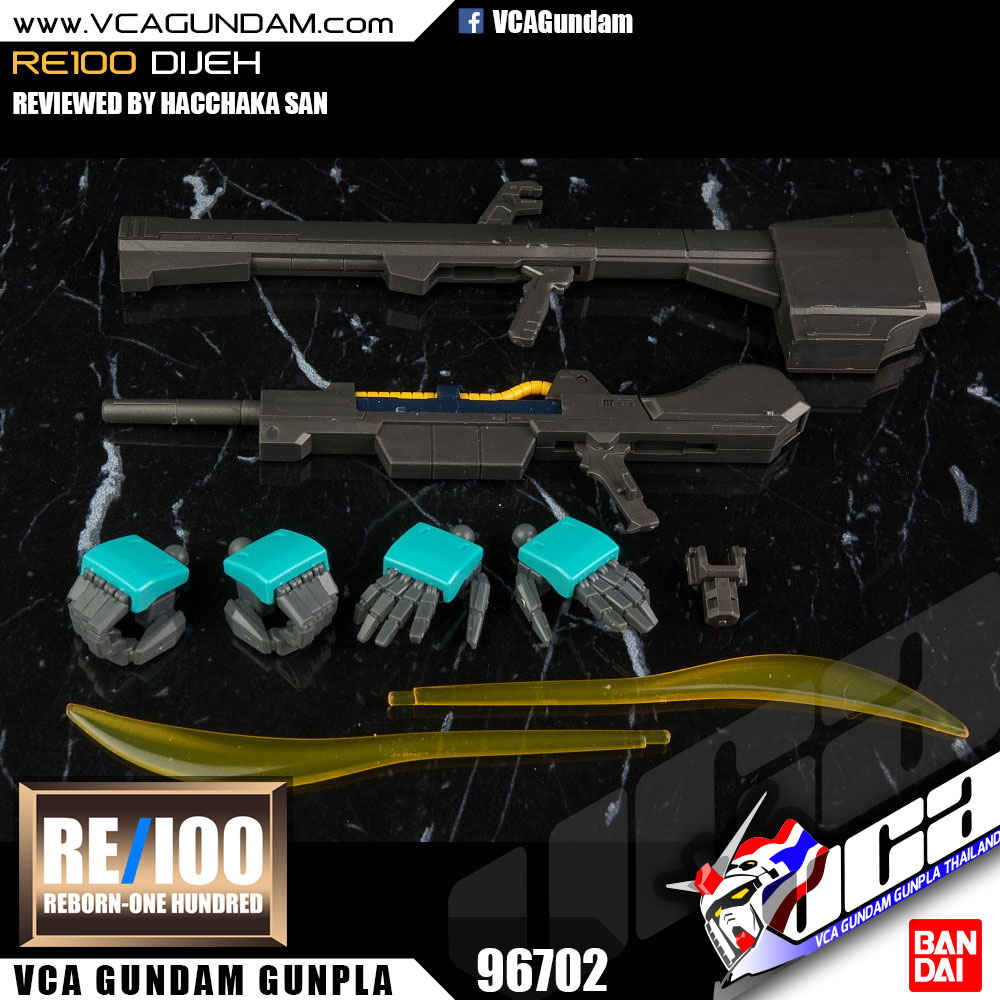 RE100 DIJEH ดีเจ