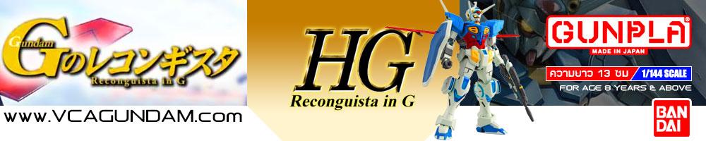 HIGH GRADE 1/144 RECONGUISTA IN G กันดั้ม กันพลา โมเดล