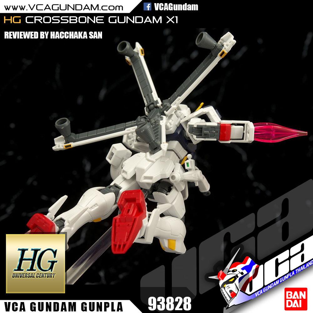 HG CROSSBONE GUNDAM X1 ครอส โบน กันดั้ม X1