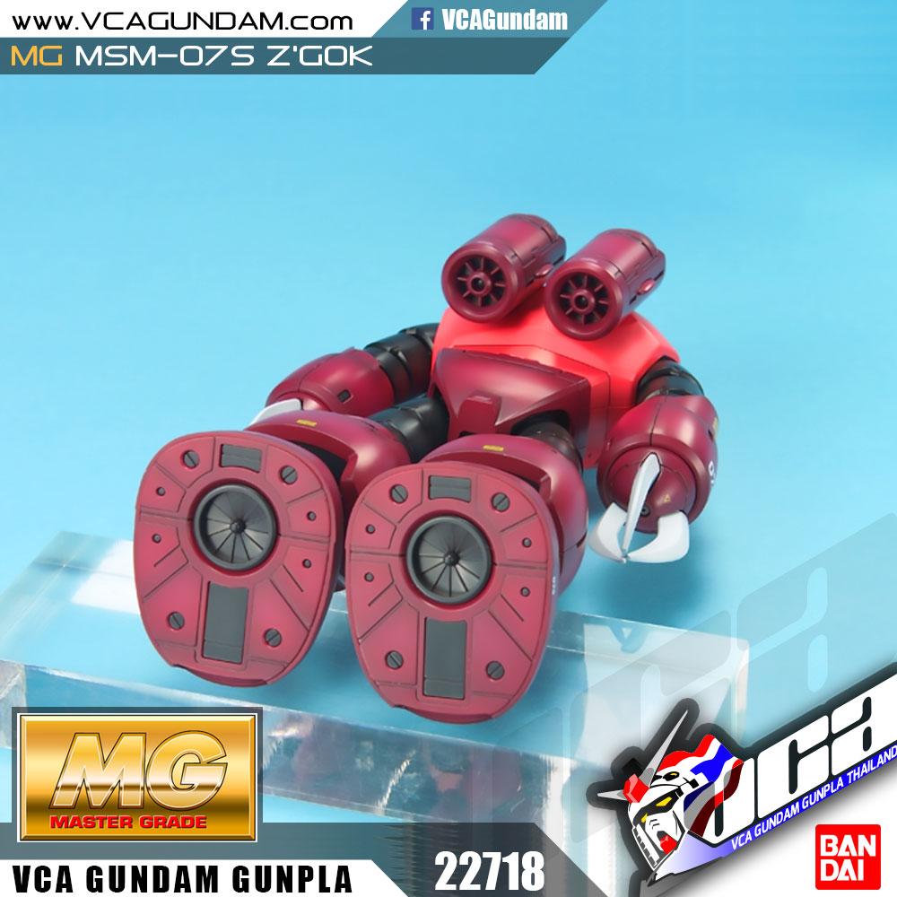 MG MSM-07S Z'GOK ซีก๊อก