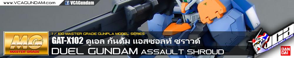 MG DUEL GUNDAM ASSAULT SHROUD ดูเอล กันดั้ม แอสซอลท์ ชราวด์