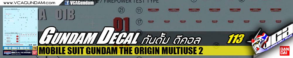 GD113 | MOBILE SUIT GUNDAM THE ORIGIN MULTIUSE 2