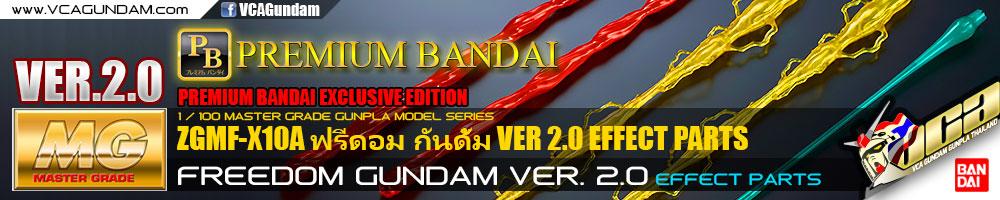 MG P-Bandai EXPANSION EFFECT SET FOR FREEDOM GUNDAM VER 2.0
