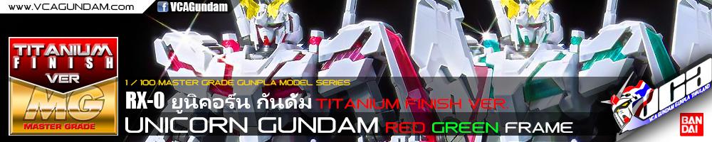 MG UNICORN GUNDAM (RED / GREEN) TITANIUM FINISH ยูนิคอร์น กันดั้ม