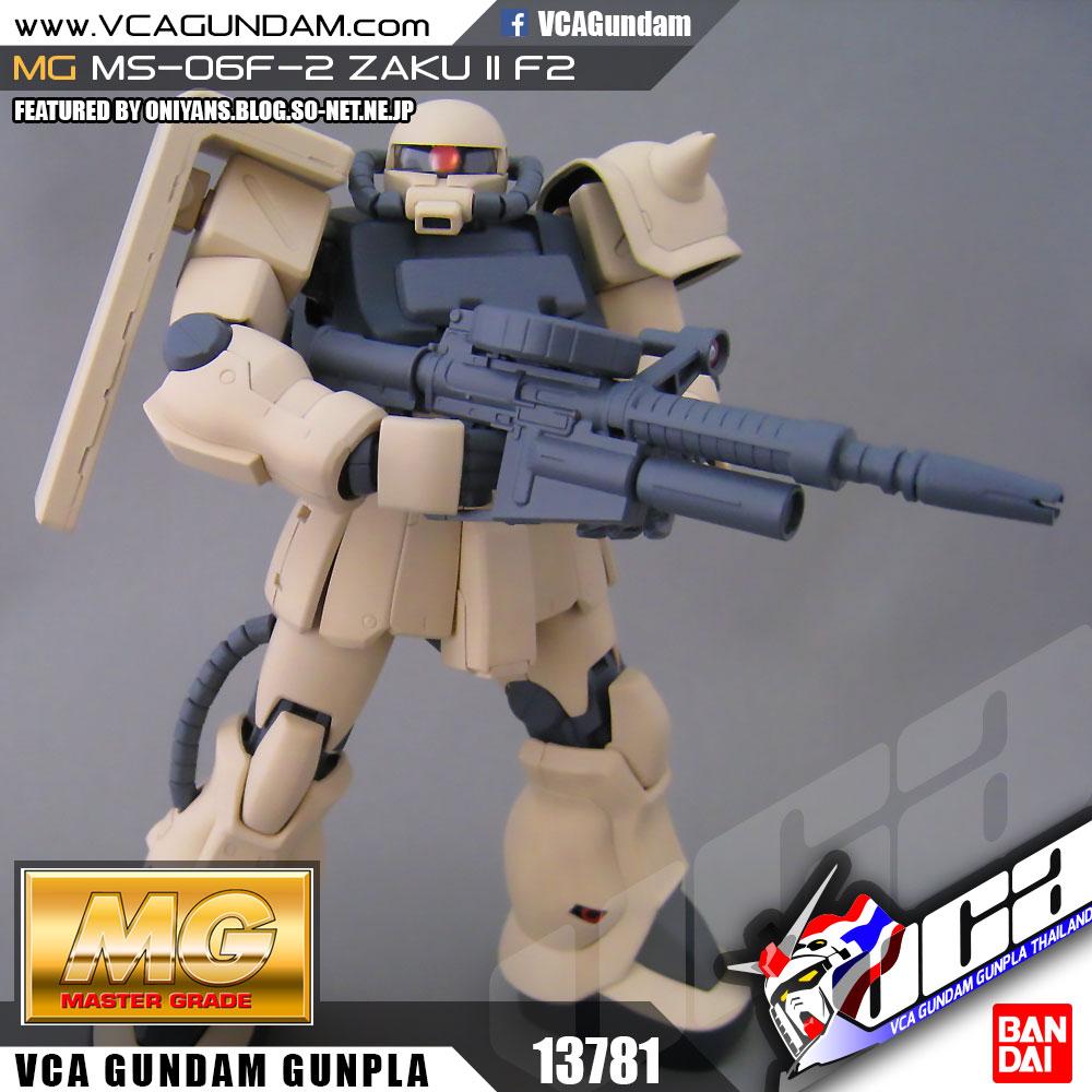 MG MS-06F-2 ZAKU II F2 ซาคุ 2 F2