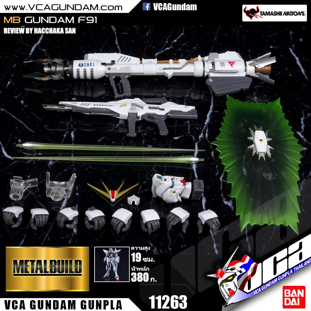 METAL BUILD GUNDAM F91 กันดั้ม