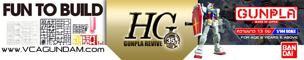 High Grade Universal Century (HGUC)