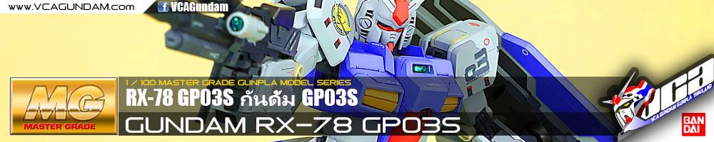 MG GUNDAM RX-78 GP03S กันดั้ม GP03S