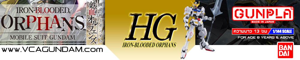 HIGH GRADE 1/144 IRON-BLOODED ORPHANS กันดั้ม กันพลา โมเดล