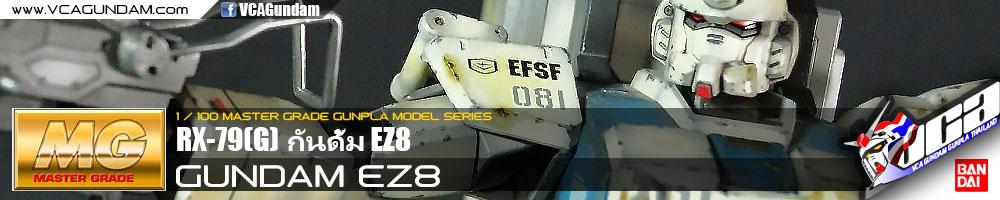 MG GUNDAM EZ8 กันดั้ม