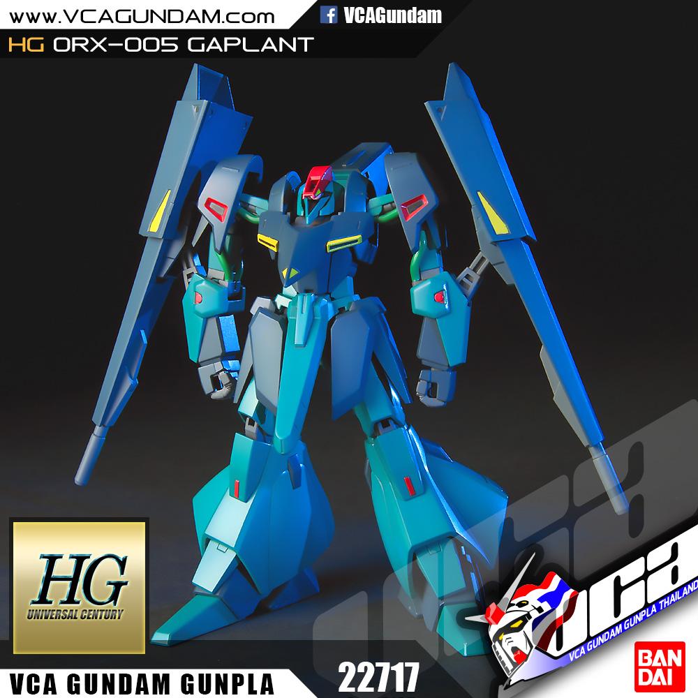 HG ORX-005 GAPLANT กาพลันท์