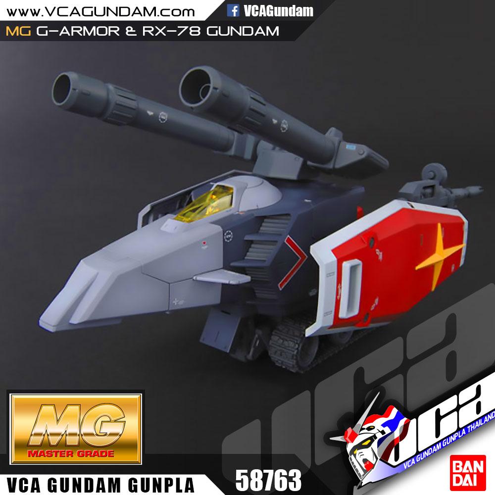 MG G-ARMOR & RX-78 GUNDAM REAL TYPE COLOR VER. RX-78 กันดั้ม + จี อาเมอร์