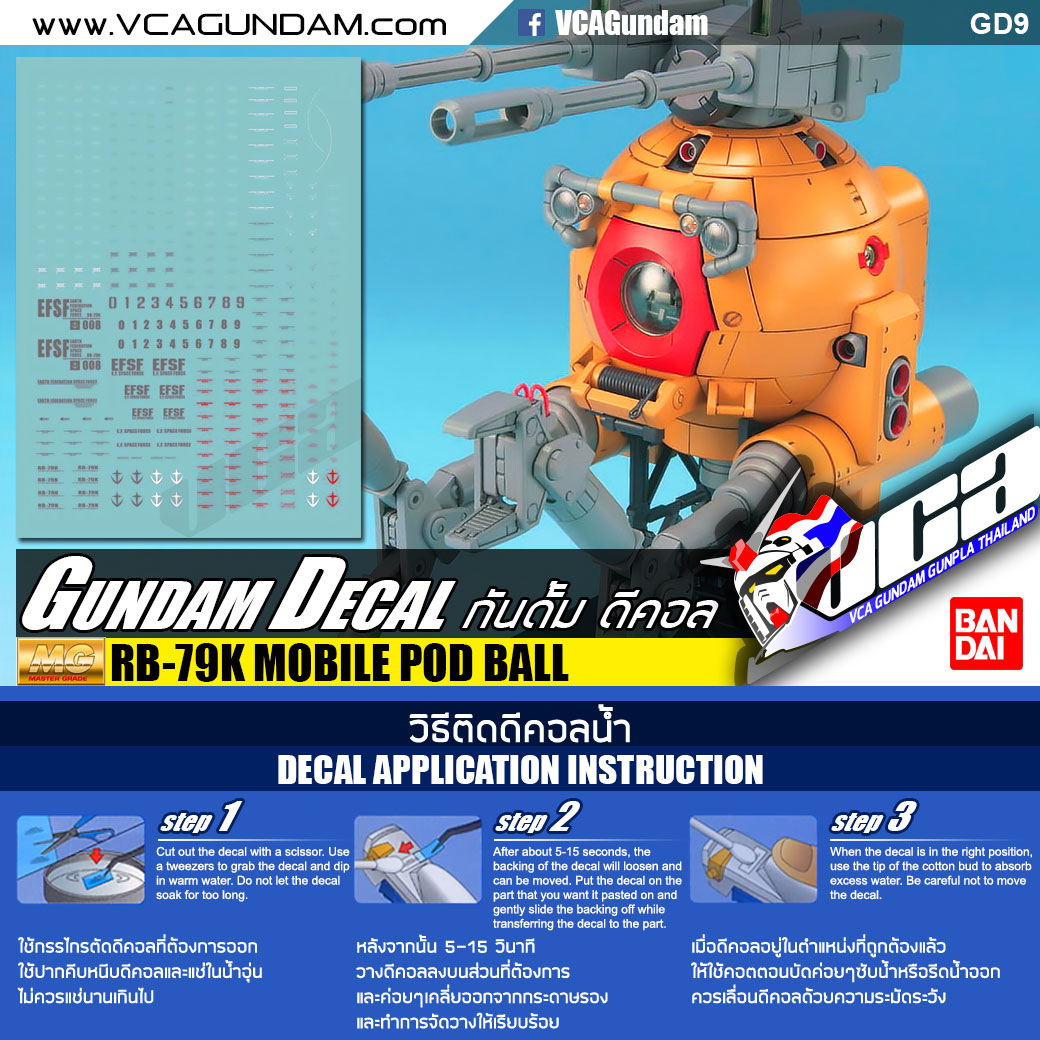 GUNDAM DECAL | MG RB-79K MOBILE POD BALL บอล