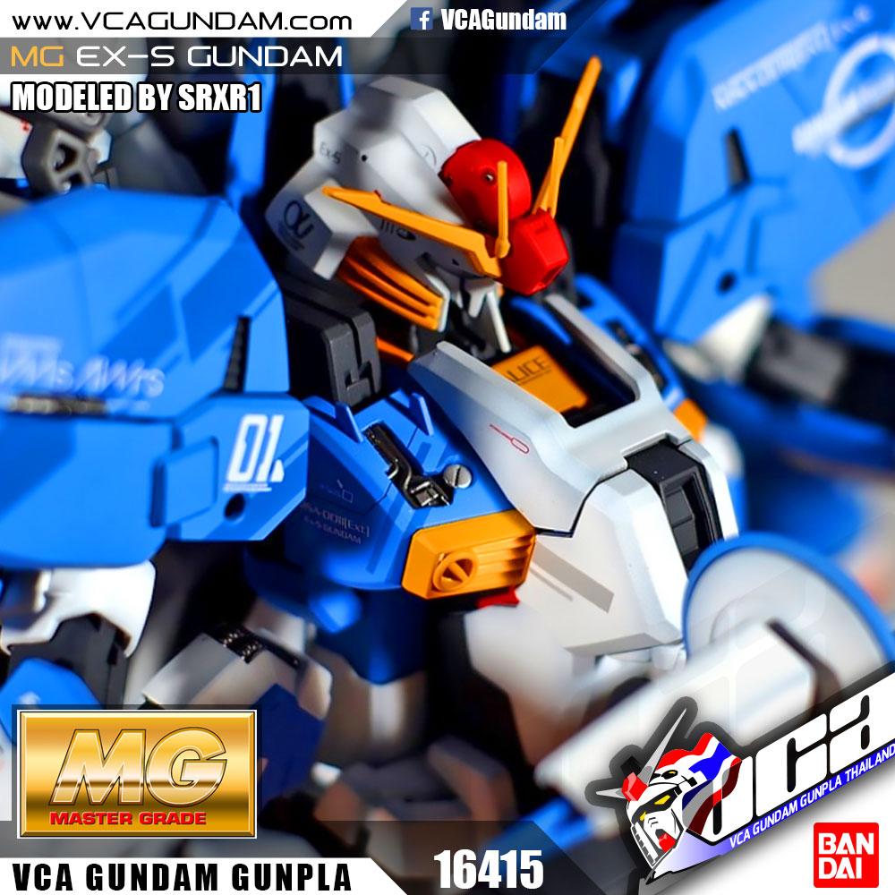 MG EX-S GUNDAM กันดั้ม