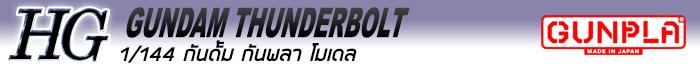 HG Thunderbolt 1/144 กันดั้ม กันพลา โมเดล