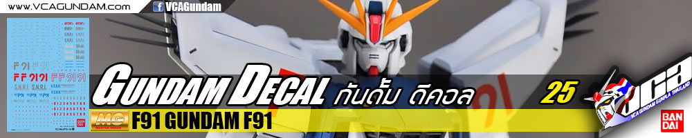 GUNDAM DECAL | MG F91 GUNDAM F91 กันดั้ม F91