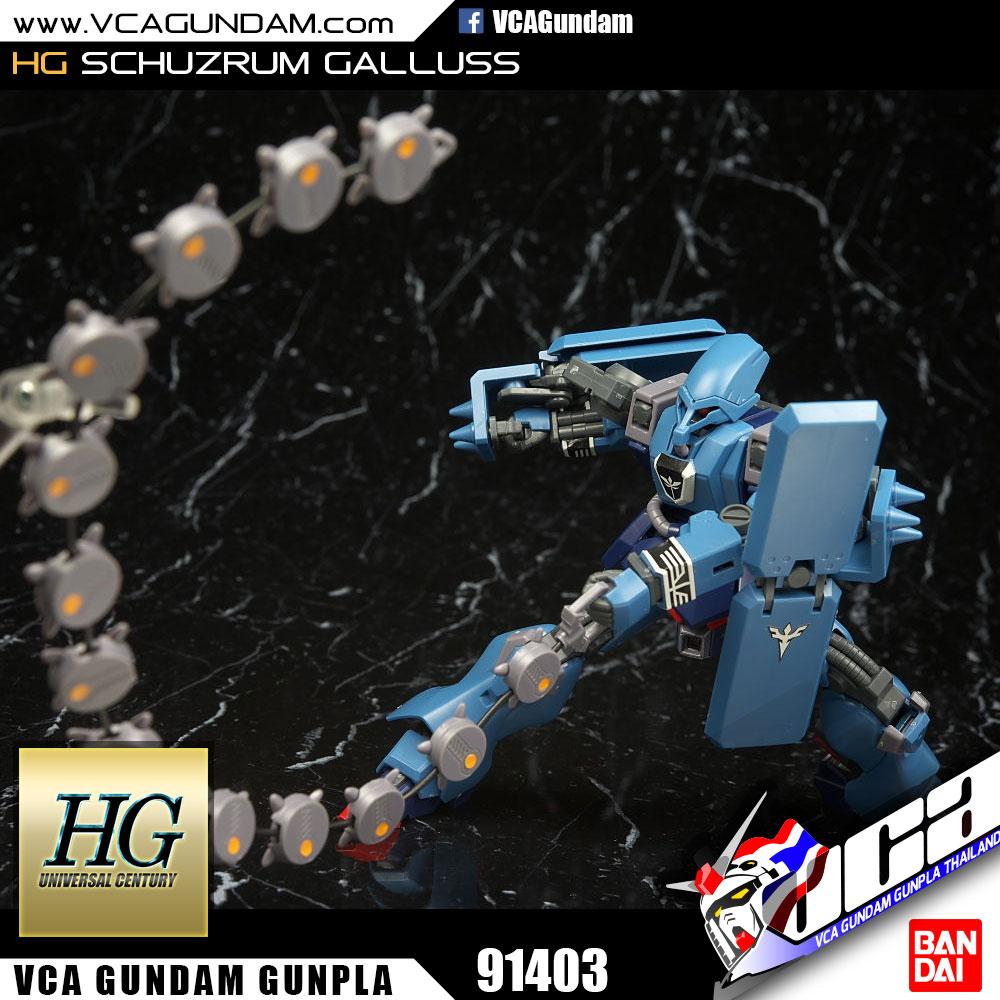HG SCHUZRUM GALLUSS ชัซรูม แกลลัส